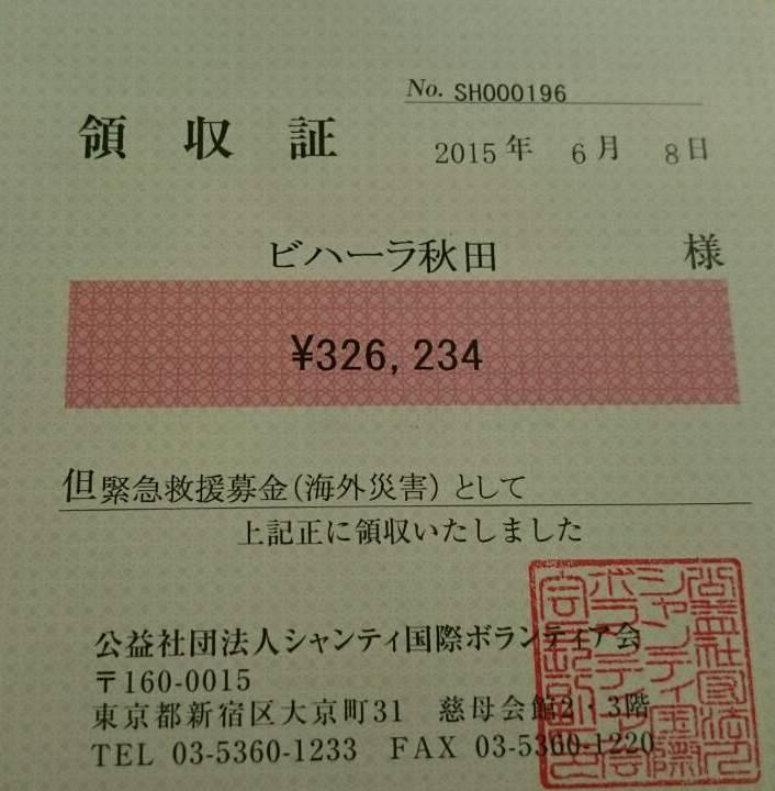 ネパール募金領収書